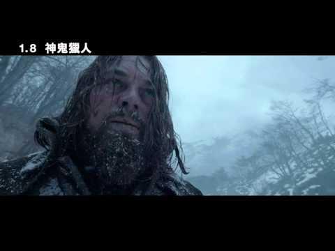 神鬼獵人 - 花絮:傳奇誕生篇