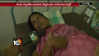 Doctors Huge Negligence In Mata Shishu Hospitals | Sangareddy