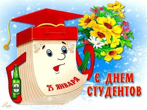 Прикольное поздравление с Днем студента. Всем студентам посвящается.