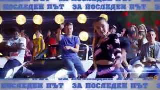 Izzy - За последен път [Official HD Video]