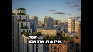 ЖК СИТИ ПАРК. Квартиры от 14,2 млн.// Центральный округ Москвы. Пресня