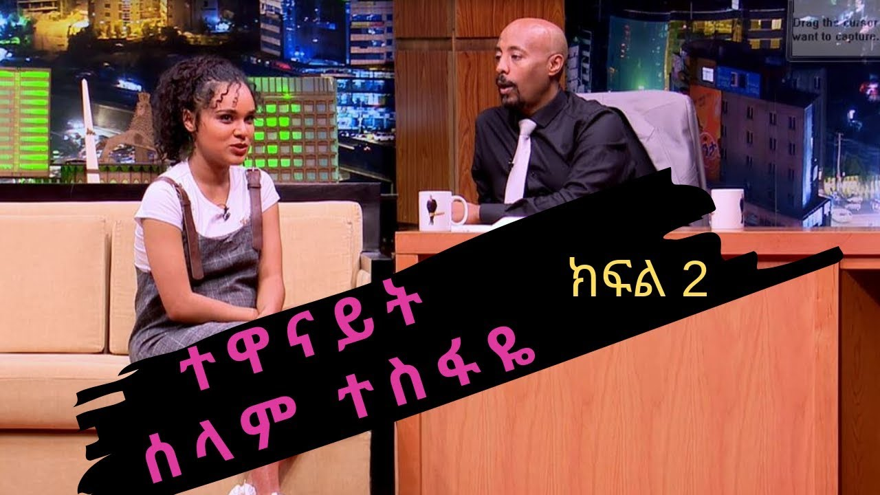 Seifu on EBS : Interview with Selam Tesfaye - Part 2
