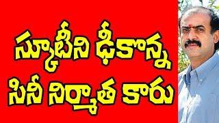 సినీ నిర్మాత దగ్గుబాటి సురేష్ బాబు కారు బీభత్సం...| Daggubati Suresh Babu Car Rash Driving