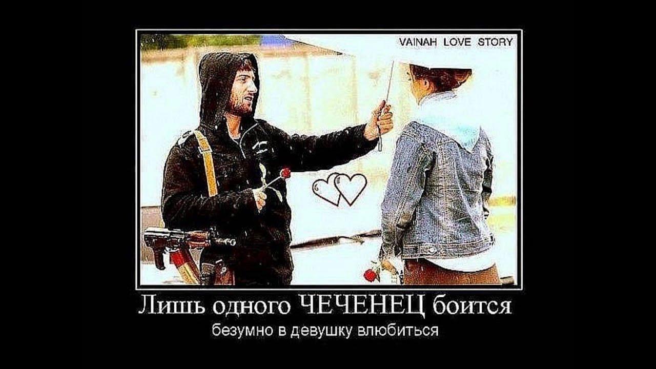 Чеченцы и русские девушки 4 фотография