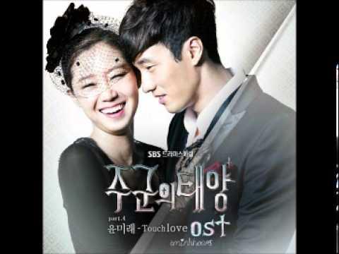 터치러브 (Touch Love) - 윤미래 (t-Yoon Mi Rae) OST 주군의 태양 Part 4