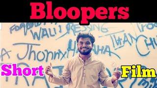 First Short Film Making & BLOOPERS    Blooper Vlog 41  