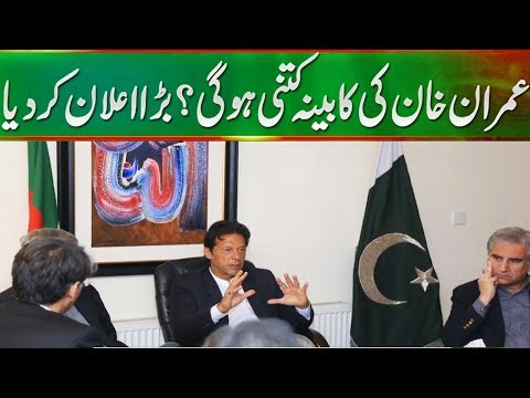 Breaking News about Imran Khan's cabinet | Neo News HD
