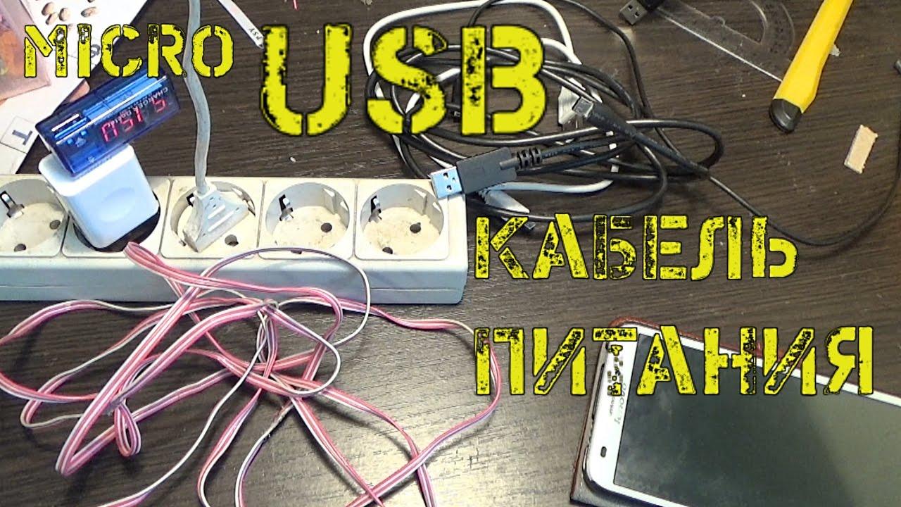 Usb кабель с подсветкой своими руками