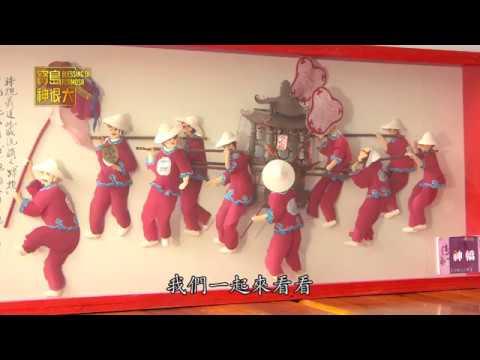 台綜-寶島神很大-20180606-鬼斧神工 北港迓媽祖