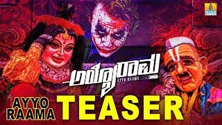 Ayyo Rama Official Teaser | New Kannada Movie 2018 | Sheshan Padmanaban, Priyanka