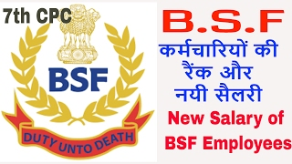 download lagu Bsf New Salary 2017  Border Security Forces Employees gratis