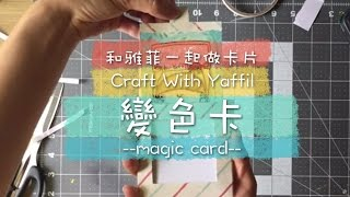 和雅菲一起做卡片 Craft With Yaffil-變色卡Magic Card(教學影片\tutoria)