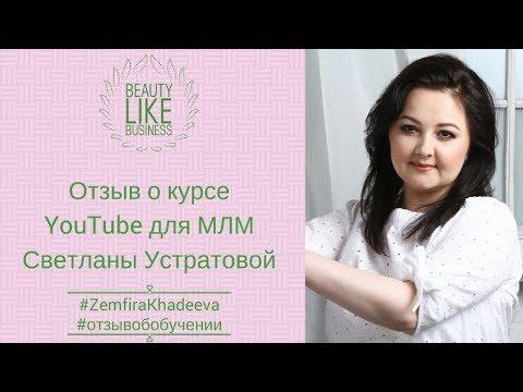 Отзыв о курсе YouTube для МЛМ Светланы Устратовой