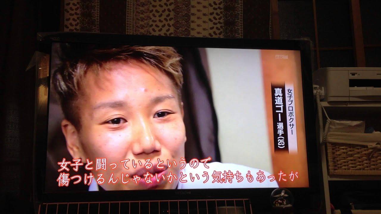 Rieko Hashimoto  真道ゴー Rieko Hashimoto  真道ゴー