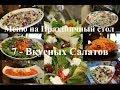 7 - Обалденно Вкусных Салатов! Меню на Праздничный Новогодний стол!