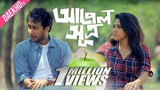 Apple Sutra | Shawon | Sonia |  Bangla natok 2017
