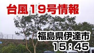 【台風19号】福島県伊達市15:45