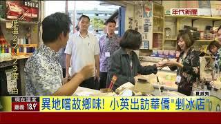 蔡總統出訪南太 不忘吃最愛「紅豆冰」