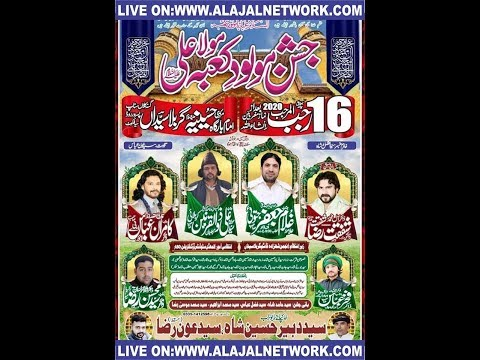 ???? Live Jashan | 16 rajab 2020 | Garbla Syedan Sialkot Sialkot ( www.alajalnetwork.com )