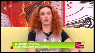 Evelina Papoulia talks to Mes Stin Kali Hara about Anna Vissi, 13/04/2013 [fannatics.gr]