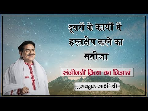 Sanjeevani Kriya Ka Vigyan Vol-1 video