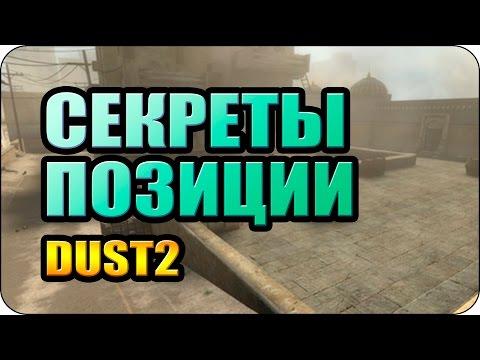 CS:GO - Dust 2 l Секреты, фишки, позиции и подсадки