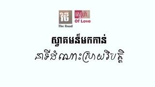 នាទី  ដំណោះស្រាយវិបត្តិ  Share      វិថីស្នេហ៍   The Road Of Love