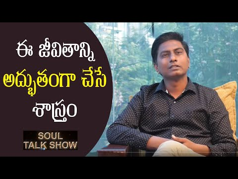 Life Science | PMC | Navakanth SoulTalk Show with Uma Mahesh 03