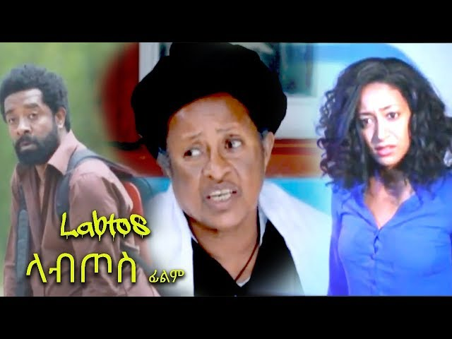 """Labtos"" New Ethiopian Movie 
