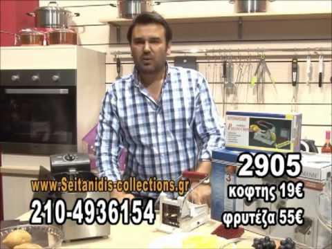 Φρυτέζα 2905 | seitanidis-collections.gr