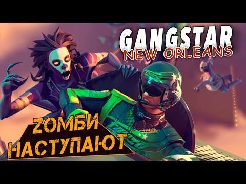 Gangstar New Orleans - Миссия: Угрозы Мари (ios) #7