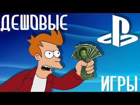 Как дешево купить игры для PS4