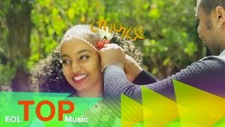 Bre Bright - Mearey -  (Official Music Video) - New Ethiopian Music 2015