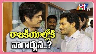 Actor Nagarjuna to Enter Politics | Akkineni Nag Met YS Jagan| Great Telangana TV