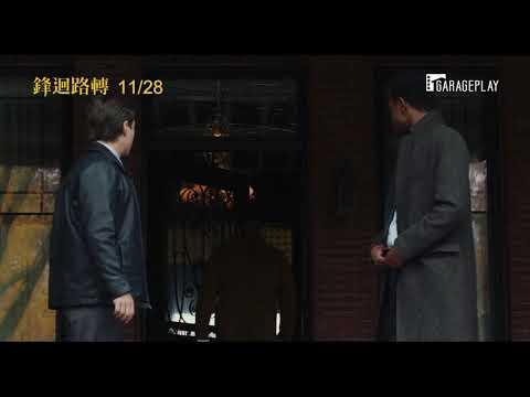 【鋒迴路轉】 片段搶先看!克里斯伊凡成為小壞壞? 11/28(四)磨刀霍霍