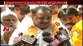 TDP Leaders Protest Demands Malkajgiri Assembly Seat to Radha Krishna | NTV