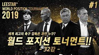 #1. [WPT 감독] 펩부터 벤투까지! 세계 최고의 감독을 모아놨다. 32명 중 1등을 가려라!!