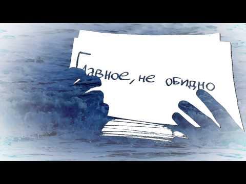 Мумий Тролль - С чистого листа (Lyric)