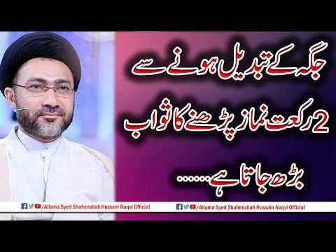 2 Rakat Namaz Parne ka Sawab by Allama Syed Shahenshah Hussain Naqvi