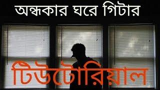 Ondhokar Ghore guitar lesson - Paper Rhyme guitar lesson - Nikosh kalo ai adhare -  easy chords