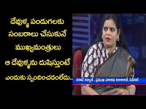 Karate Kalyani Fires On Telugu Chief Ministers | Swami Paripoornananda House Arrest Issue