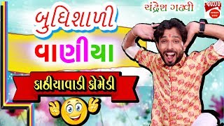 બુદ્ધિશાળી વાણીયા - Gujarati New Jokes; Budhisali Vaniya - Chandresh Gadhvi #Kathiyavadi Best Comedy