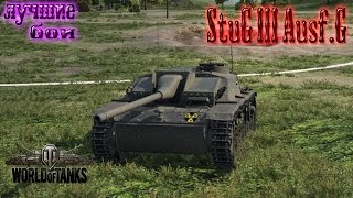 World of Tanks | StuG III Ausf.G Кручусь,верчусь.