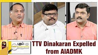 Puthu Puthu Arthangal: TTV Dinakaran Expelled from AIADMK on OPS Demand  | 20/04/17