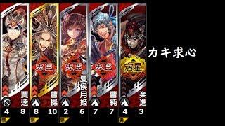 【三国志大戦】カキ求心