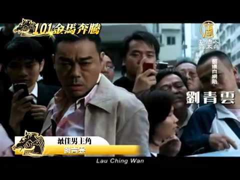 【娛樂新聞_劉青雲】最佳劇情片 犯罪題材探討社會各面