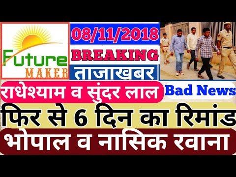 नया राज Breaking News, future maker latest news राधेश्याम व सुंदर को six day remand