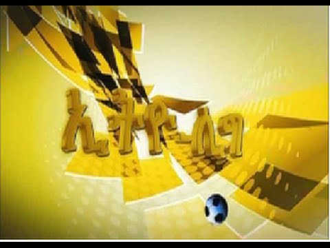 Ethio league weekly Sport Program July 16 ኢትዮ ሊግ …. ሃምሌ 09 2008