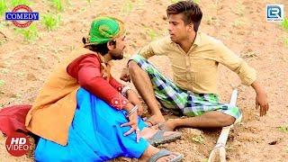 पप्पिया ने भावे बेंगन - राजस्थान की जोरदार कॉमेडी शो | Kaka Bhatija Comedy Part 17 | Marwadi Comedy