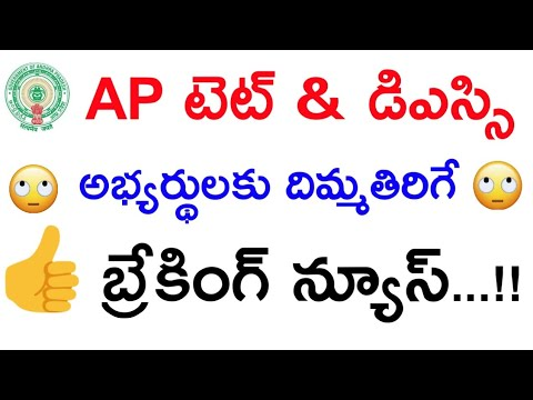 AP DSC LATEST NEWS 2018 || Masthan Techin Telugu